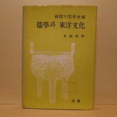 유학과 동양문화 (儒學과 東洋文化)