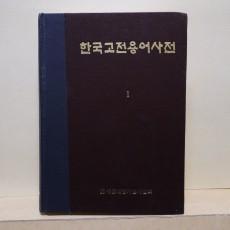 한국고전용어사전 1