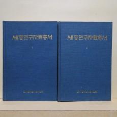 세종연구자료총서 1, 2