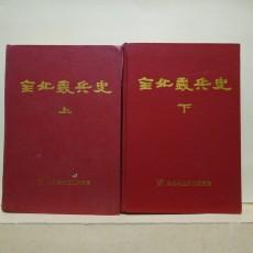 전북의병사 상, 하 (全北義兵史 上, 下)