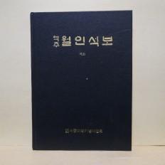 역주 월인석보 제20