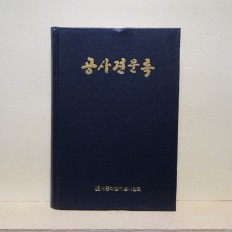 국역 공사견문록