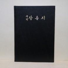 국역 장릉지