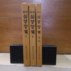 국역 심양정계 전3책