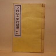 분류두공부시언해 11 (分類杜工部詩諺解 11)