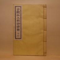 분류두공부시언해 14 (分類杜工部詩諺解 14)