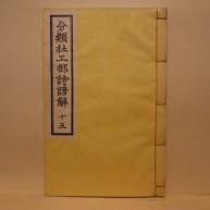 분류두공부시언해 15 (分類杜工部詩諺解 15)