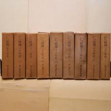 일제침략하 한국36년사 1~10 중 9책 (日帝侵略下 韓國三十六年史 1~10中 9冊)