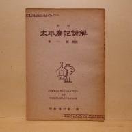 태평광기언해 (太平廣記諺解)