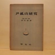 윤고산연구 (尹孤山硏究)