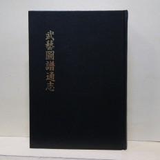 무예도보통지 (武藝圖譜通志)