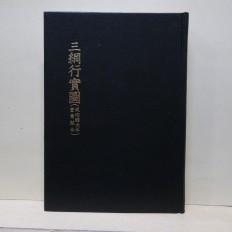 삼강행실도 (三綱行實圖) - 성균관대본/규장각본 (成均館大本/奎章閣本)