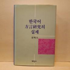 한국어 방언연구의 실제