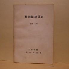 개벽지총목차 1920 ~ 1949 (開闢誌總目次 1920 ~ 1949)