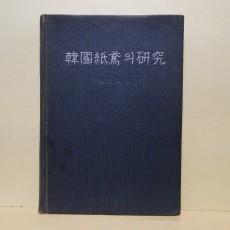 한국지연의 연구 (韓國紙鳶의 硏究)