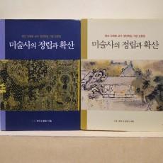 미술사의 정립과 확산 1,2