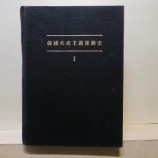 한국공산주의운동사 1 (韓國共産主義運動史 1)