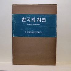 한국의 자연