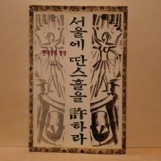 현대성의 형성 - 서울에 딴스홀을 許하라