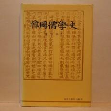 한국유학사 (韓國儒學史)