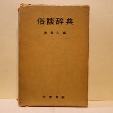 속담사전 (俗談辞典)
