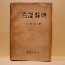 고어사전 (古語辭典)