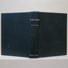 시조문학사전 (時調文學事典)