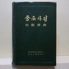 중조사전 (中朝詞典)