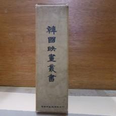 한국영화총서 (韓國映畵叢書)