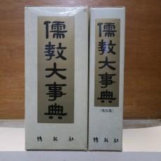 유교대사전 전2책 (儒敎大事典 全2冊)