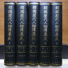 한국역대인물전집성 전5책 (韓國歷代人物傳集成 全5冊)
