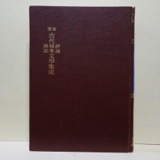 원본 평론,수필,설화 문학집성 (原本 評論,隨筆,說話 文學集成)