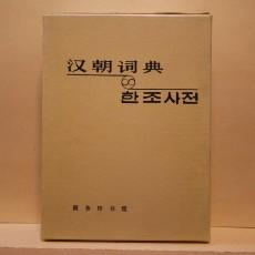 한조사전 (汉朝词典)
