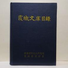 하성문고목록 (霞城文庫目錄)