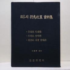 일본의 독도정책 자료집 (日本의 獨島政策 資料集)