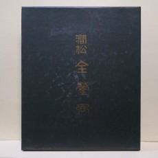 간송 전형필 (澗松 全鎣弼)