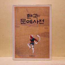 한국문예사전 (韓國文藝辭典)