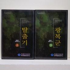 광복군 김문택수기 - 상, 하