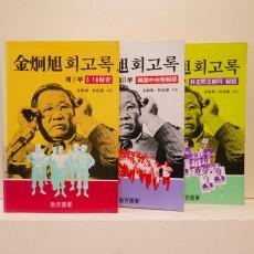 김형욱 회고록 전3책