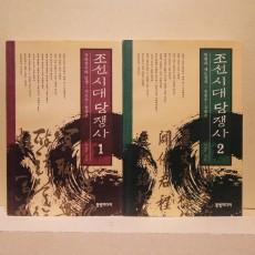 조선시대 당쟁사 1, 2