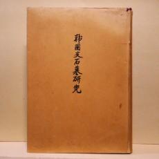 한국지석묘연구 (韓國支石墓硏究)