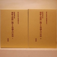 조선인학살에 관한 지식인의 반응 전2책 (朝鮮人虐殺に関する知識人の反応 全2冊)