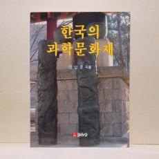 한국의 과학문화재