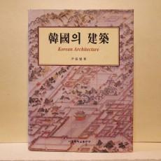 한국의 건축 (韓國의 建築)