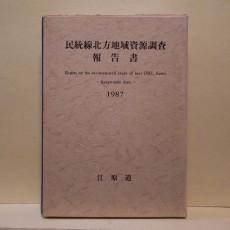민통선북방지역자원조사보고서 (民統線北方地域資源調査報告書)