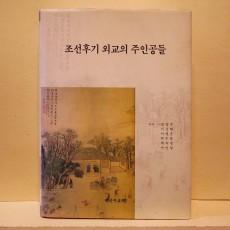 조선후기 외교의 주인공들