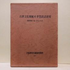 백제문화권역의 효열설화연구 (百濟文化圈域의 孝烈說話硏究)