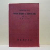 한국잡지개관 및 호별목차집 (韓國雜誌槪觀 및 號別目次集 )