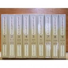 한국민족문화대백과사전 전28권