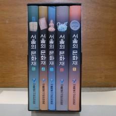 서울의 문화재 전5책
